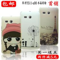 华为y511手机套 华为Y511手机壳 y511-u00手机皮套 保护套壳 彩绘 价格:9.90