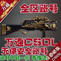 《全区账号》反恐精英CSOL账号出售 神器帐号永久 关刀黑龙炮电锯 价格:1.00