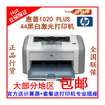 惠普1020 LaserJet hp1020plus 黑白激光打印机 家用(CC418A) 价格:1045.00