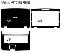 尚雅 微星GE60 外壳膜 GT70 GT780 外壳贴 GT60 笔记本保护膜 价格:40.00