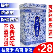【天天特价】庐山云雾茶新茶高山绿茶茶叶江西特产名茶买三送一 价格:28.00