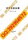 【现货】汉字信息处理/彭寿全,黄可编著/成都市:电子科技大学出 价格:5.00