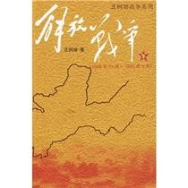 [包邮正版]解放战争(1948.10-1950.5)(下)(王树增) 价格:46.40