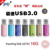 PQI劲永 U273V 极速USB3.0 16G U盘 新款炫丽钢质 时尚品位特促 价格:69.00