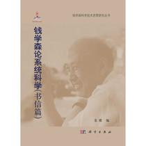 钱学森论系统科学(书信篇) 姜璐【正版全新 价格:59.30
