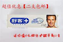 【2支包邮】saky/舒客晶盐健白牙膏清爽薄荷香型105g  清新又美白 价格:27.80