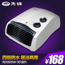 先锋暖风机 浴室防水 取暖器 暖风机壁挂 电暖器DQ091A电暖气节能 价格:168.00