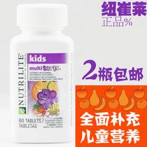 正品美国产安利纽崔莱儿童多种维生素营养咀嚼片水果味含钙镁锌VC 价格:62.00