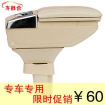菱悦V3雨燕丘比特K2福瑞迪新飞度力帆320专用扶手箱手扶箱 改装 价格:60.00