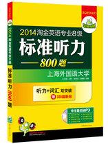 2014淘金英语专业八级标准听力800题:专八听力+词汇…… 价格:18.40