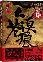 大漠苍狼:绝密飞行(南派三叔首部个人完结作品,地下120…… 价格:20.90