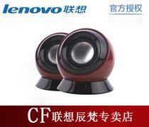 Lenovo/联想 全新M0520 USB2.0 笔记本 可爱迷你小音响 正品保障 价格:48.00