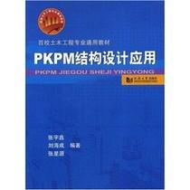 百校土木工程专业通用教材:PKPM结构设计应用(附CD光盘1张)/张宇鑫,等书籍/正版 价格:38.20