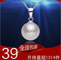 正品s925纯银项链女 短款锁骨链子 韩国时尚珍珠母贝情侣吊坠 价格:39.94