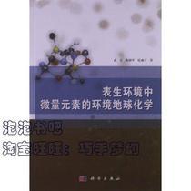 全新正版★表生环境中微量元素的环境地球化学/黄艺 价格:29.70