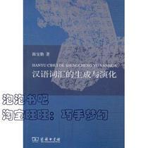 全新正版★汉语词汇的生成与演化/陈宝勤 价格:32.40