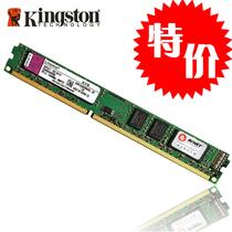包邮Kingston 金士顿 ddr3 1333 4g 台式机内存条 兼容1066 正品 价格:236.49