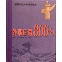 包邮正版外事日语800句(附光盘)/中华人民共和国外交部翻/书籍 价格:64.40