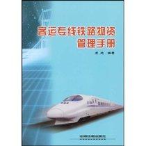 【正版】客运专线铁路物资管理手册 价格:16.50
