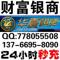华夏棋牌游戏币华夏棋牌游戏币游华夏游戏币戏币1元2.5万大量有货 价格:1.00