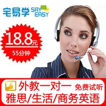 【宅易学】英语口语陪练 外教一对一 口语培训 雅思口语在线课程 价格:18.80