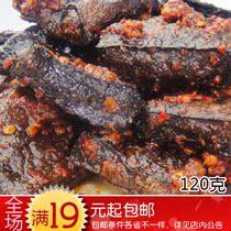 【火宫殿臭豆腐120g】湖南特产正宗百年老店豆干美味豆腐干小吃 价格:9.80