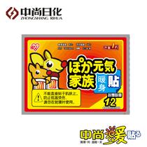 大号保暖贴 正品中尚暖贴 暖身宝宝贴促销价热贴 1片的价格 价格:0.55
