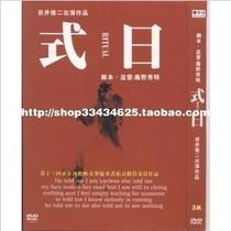 [式日]出售日本电影光盘碟DVD 价格:8.00