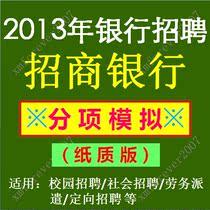 2013招商银行 校园/劳务派遣/社会定向招聘 考试分项全真模拟 价格:30.00