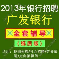 2013广东发展银行 校园/劳务派遣/社会定向招聘 考试全套辅导资料 价格:38.00