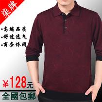 柒牌男装专柜正品长袖t恤衫 男士秋装新款翻领长袖中年男t恤 包邮 价格:128.00