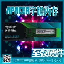 [至强硬件]宇瞻内存2G 1333 DDR3 价格:114.00