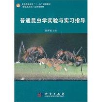 [正版满30元包邮]21世纪高等院校教材?农林系列:普通昆虫学实验与 价格:22.00