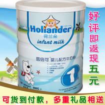 包邮送礼 荷兰朵1段茵倍可婴儿配方牛奶粉 荷兰原装进口专柜正品 价格:145.00