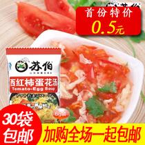 苏伯汤 西红柿蛋花汤 蔬菜汤速食汤包 KFC肯德基专供6g  30袋包邮 价格:0.50