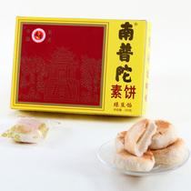 厦门特产 南普陀素饼绿豆馅饼300g鼓浪屿糕点月饼零食茶点厦门馆 价格:11.90
