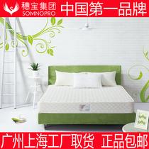穗宝床垫正品 绿欧亚软硬双面 双人床垫1.5米1.8米床垫 进口织棉 价格:1067.20