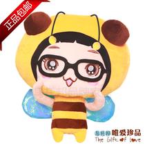 蜜蜂装菜菜公仔包邮 送女朋友生日情人节毕业礼物 毛绒玩具娃娃 价格:38.00