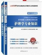 皇冠正版2013广东省中公医疗卫生事业单位考试考点+试卷 护理学 价格:34.00