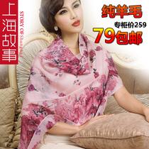 上海故事专柜韩版长款正品 韩国女秋冬保暖印花羊毛围巾披肩两用 价格:98.00