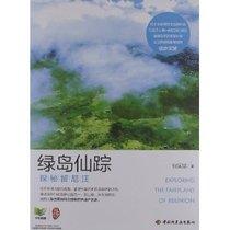 【正版】绿岛仙踪:探秘留尼汪  张国斌 价格:26.88