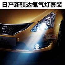 日产新骐达 新阳光HID氙气灯 疝汽大灯H4疝气灯 远近一体氙气大灯 价格:215.00