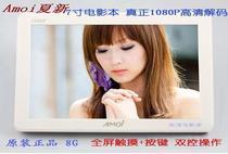 夏新V35 8G 7寸屏 MP4 MP5 1080P高清电影本 触摸+按键电子词典 价格:259.00