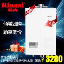 正品Rinnai 林内燃气热水器 全能系列RUS-13FEK(F) 智能恒温安全 价格:3280.00