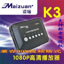 迈钻K3 硬盘高清播放器1080P 支持U盘 新、老电视机AV HDMI 价格:139.00