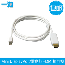 苹果 thunderbolt/mini displayport to hdmi高清线mac air视频线 价格:35.00