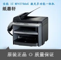 佳能 MF4370DNG 黑白激光传真一体机  双面网络打印 复印 扫描 价格:3229.00