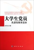大学生党员先进性教育读本 孙书光 政治军事 正版书籍 价格:39.80