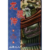 龙狼传(34) (日)山原义人|译者:宋晓楠 艺术 正版书籍 价格:5.00