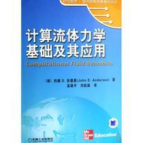 计算流体力学基础及其应用(时代教育国外高 价格:32.30